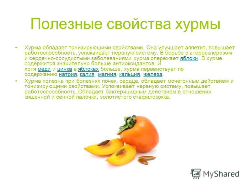 Хурма с какого возраста можно давать детям польза и вред stomatvrn.ru