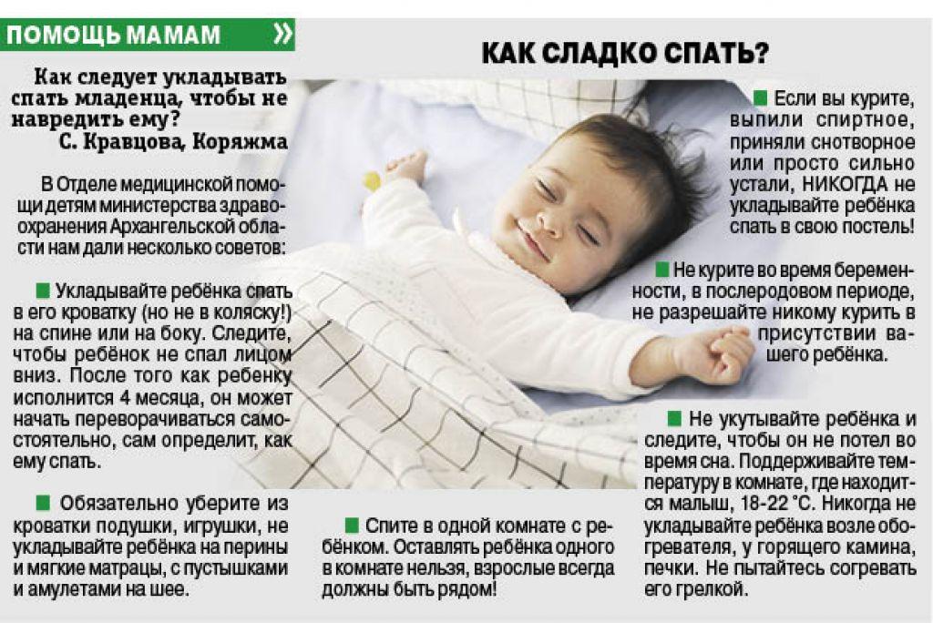 Плохой сон у ребенка   почему ребенок плохо спит ночью и часто просыпается