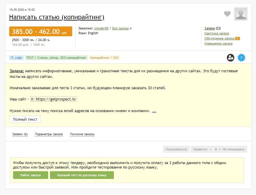 Написание текстов за деньги - работа без вложений на advego.com