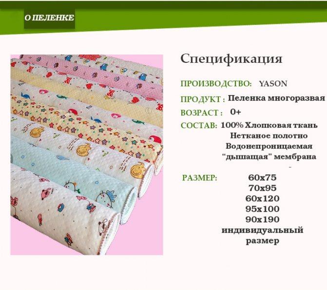 Размеры пеленок для новорожденных таблица