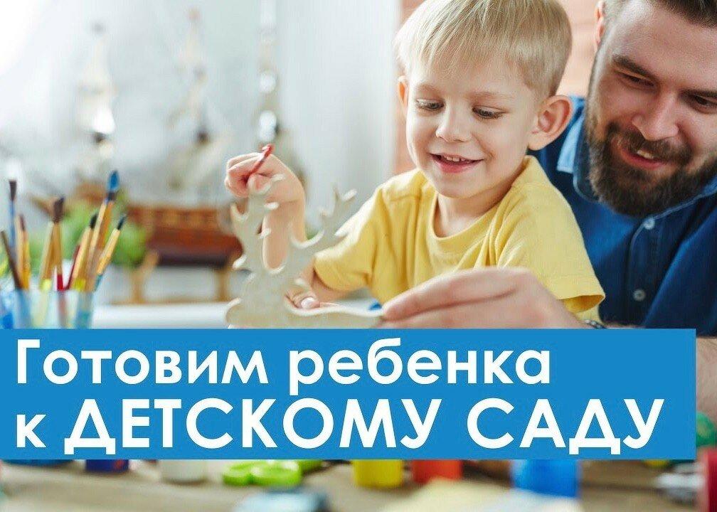 Как правильно подготовить ребенка к детскому саду - советы родителям