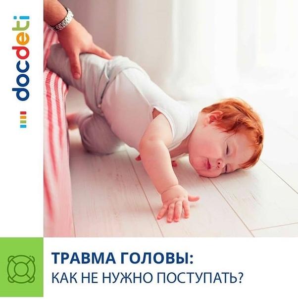 Ребенок упал с дивана, кровати вниз головой и ударился   комаровский