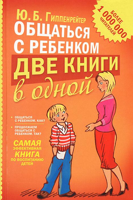 Общаться с ребенком. как? - гиппенрейтер ю.б.