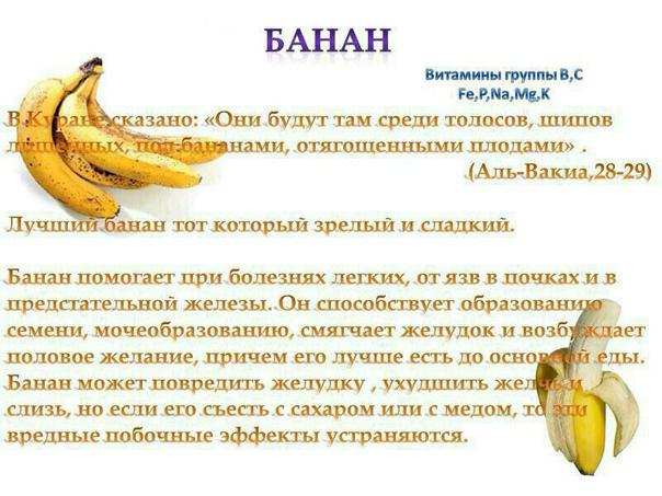 Со скольки месяцев ребенку можно давать банан и сколько