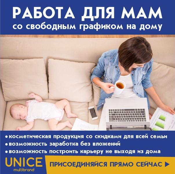Примеры бизнес идей для мам в декрете в 2021 году с нуля без вложений