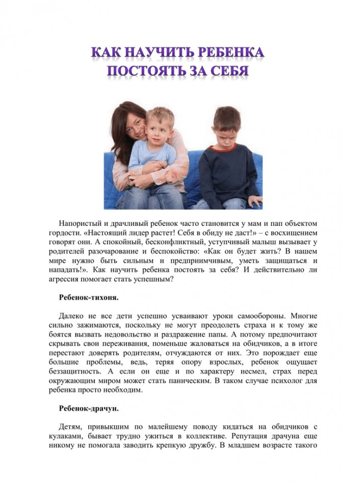 Как научить ребенка постоять за себя в школе и давать сдачу: советы психолога   mma-spb.ru