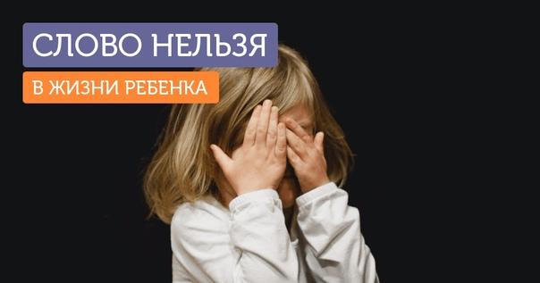 Ребенок не понимает слово нельзя. что с этим делать?