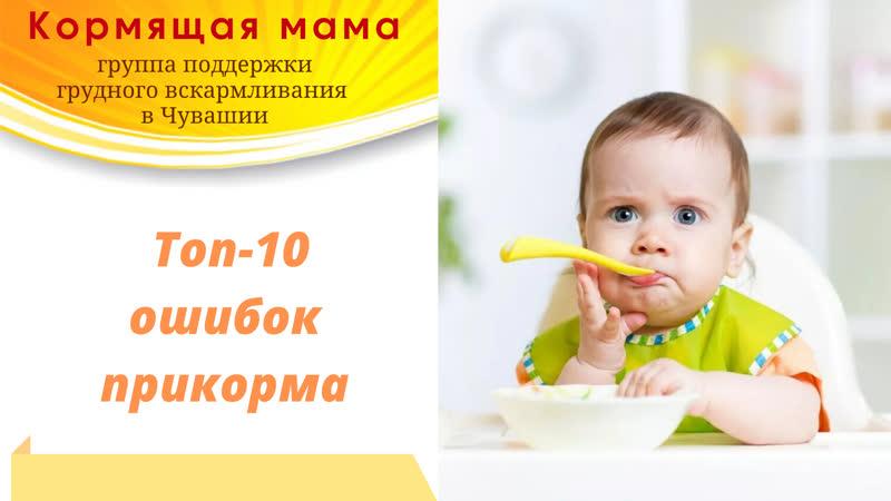 Топ-10 ошибок родителей в детском питании
