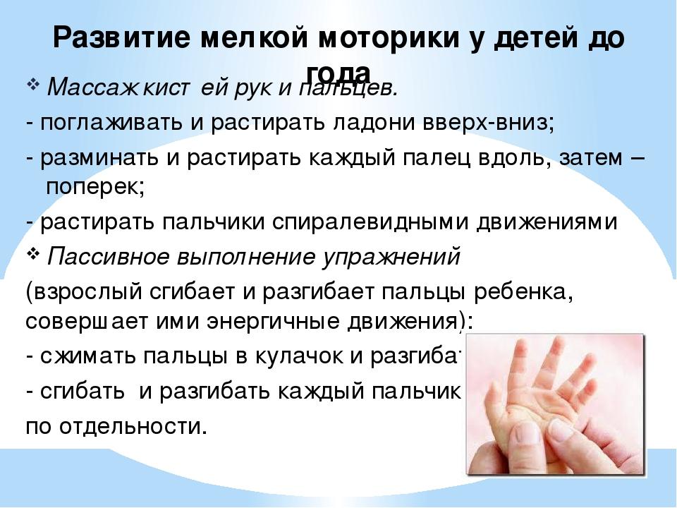 Развитие мелкой моторики рук у детей дошкольного возраста 2-3, 4-5 лет
