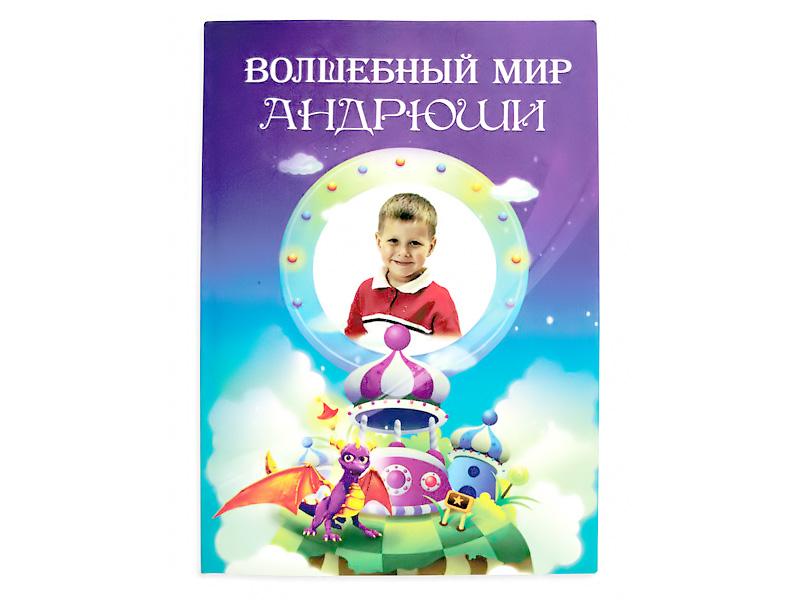 Индивидуальная сказка для ребенка. персонализированные чудо-сказки про вашего ребенка. почему книга чудо-сказок станет отличным подарком для всей семьи