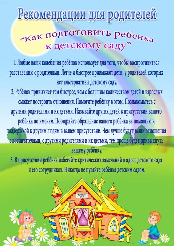 Как подготовить ребенка к детскому саду? первые дни в детском саду. адаптация ребенка в детском саду :: syl.ru