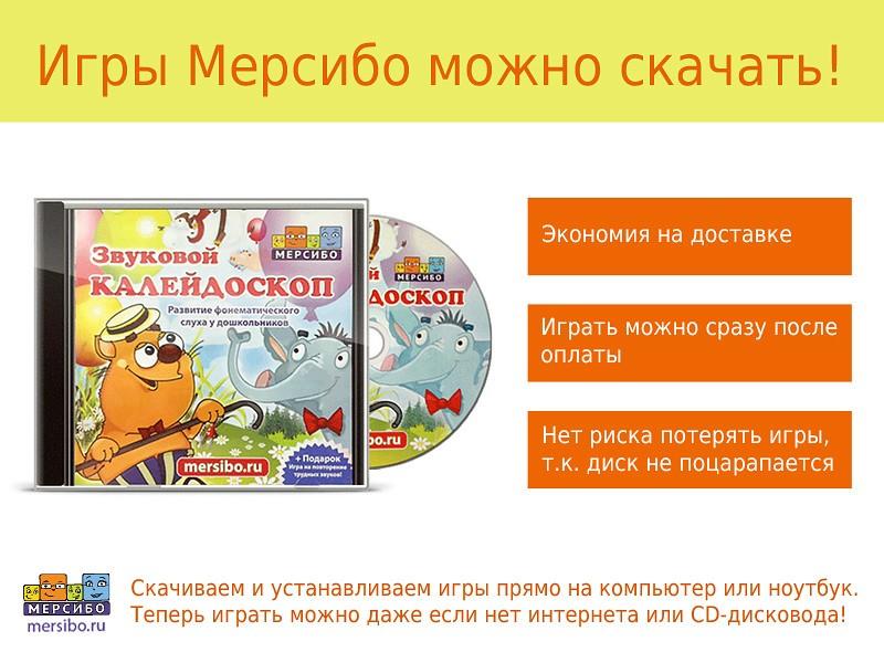 Мерсибо: увлекательные игры для развития речи детей - медицинский портал