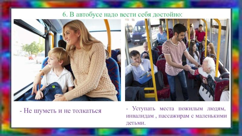 Основные правила поведения детей в общественном транспорте и способы их привить ребёнку