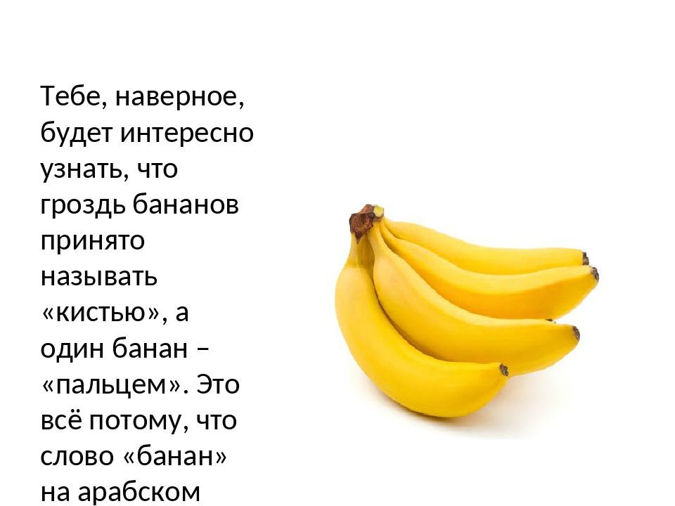 В каком возрасте можно давать ребенку банан ~
