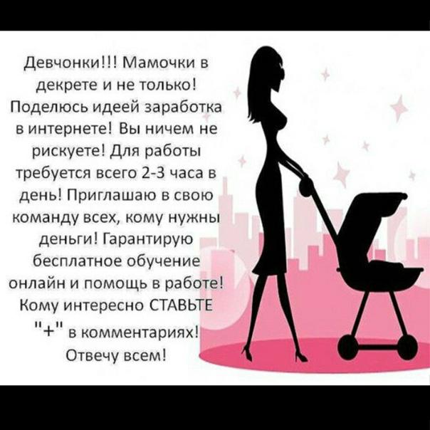Чем заняться в декрете до и после родов