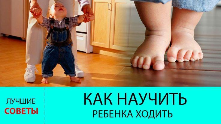 Как научить ребенка ходить самостоятельно: полезные советы родителям для развития навыка малыша