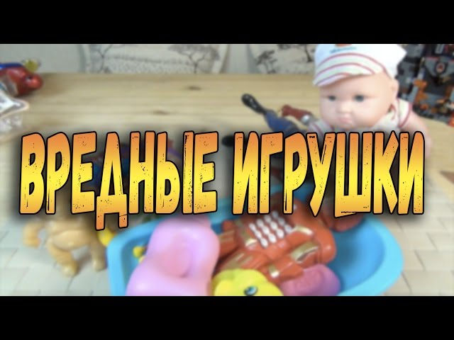 Рейтинг ТОП-10 самых вредных детских игрушек