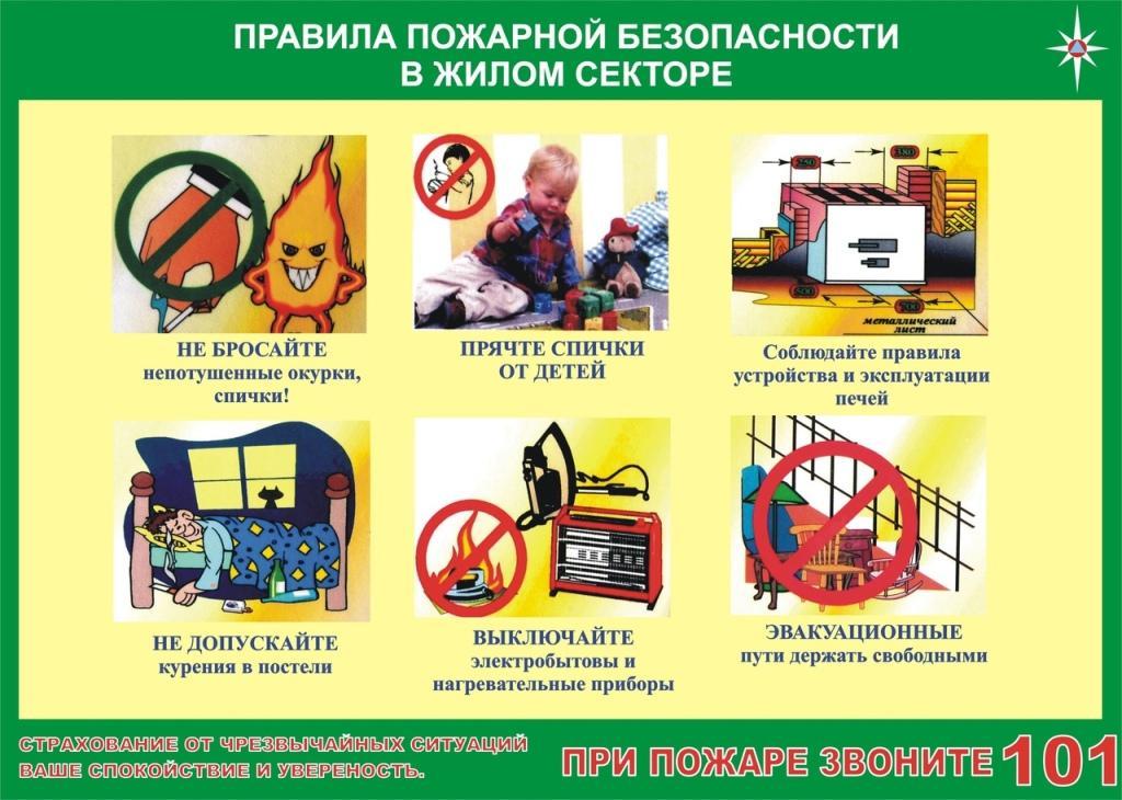 Правила безопасности для детей дома | 10 правил родителям