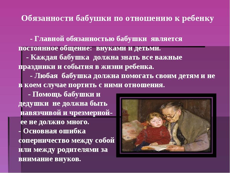 Если бабушка «портит» ребенка…