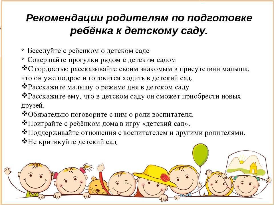 Как собрать ребенка в детский сад?  подготовка ребенка к детскому саду