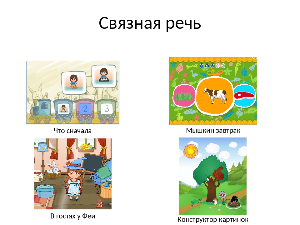 Развитие речи детей с помощью игр Мерсибо