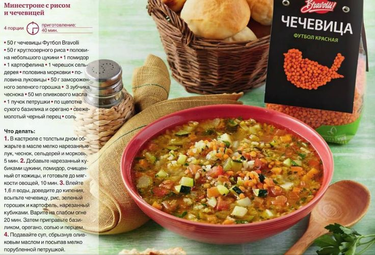Суп из чечевицы для детей до года и старше с овощами