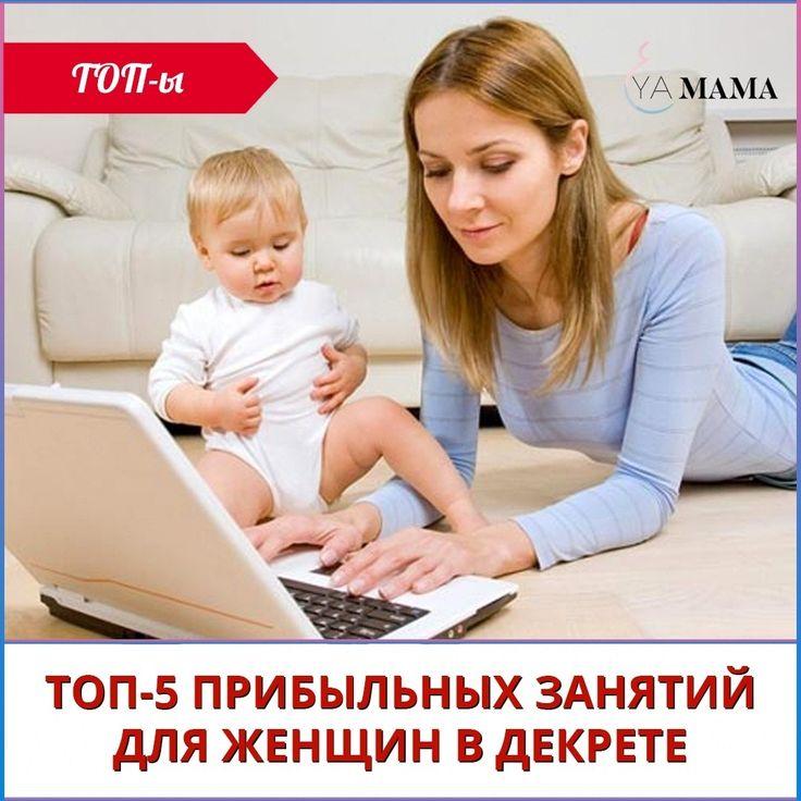 Как заработать мамам в декрете: самые эффективные и доступные способы