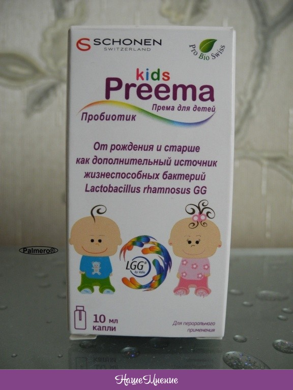 Пробиотики для новорожденных, их виды для грудничков и младенцев