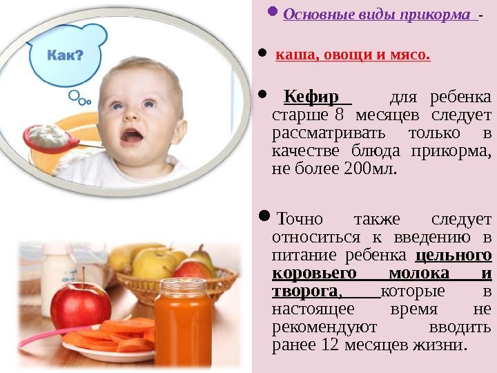 Хурма в детском питании – с какого возраста и как следует вводить её в рацион ребёнка?
