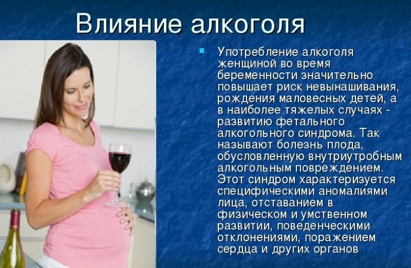 Можно ли беременным шампанское на новый год в 1, 2 3 триместре?