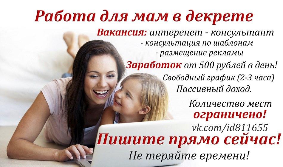 Заработок в декрете на дому: 16 идей   misterrich.ru