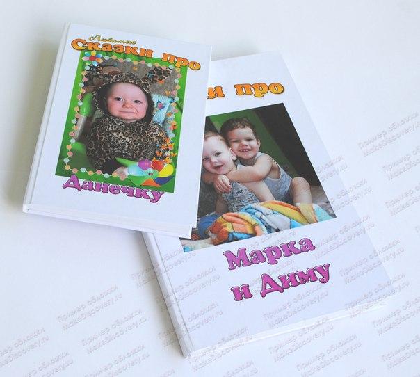 Персонализированные чудо сказки про вашего ребенка