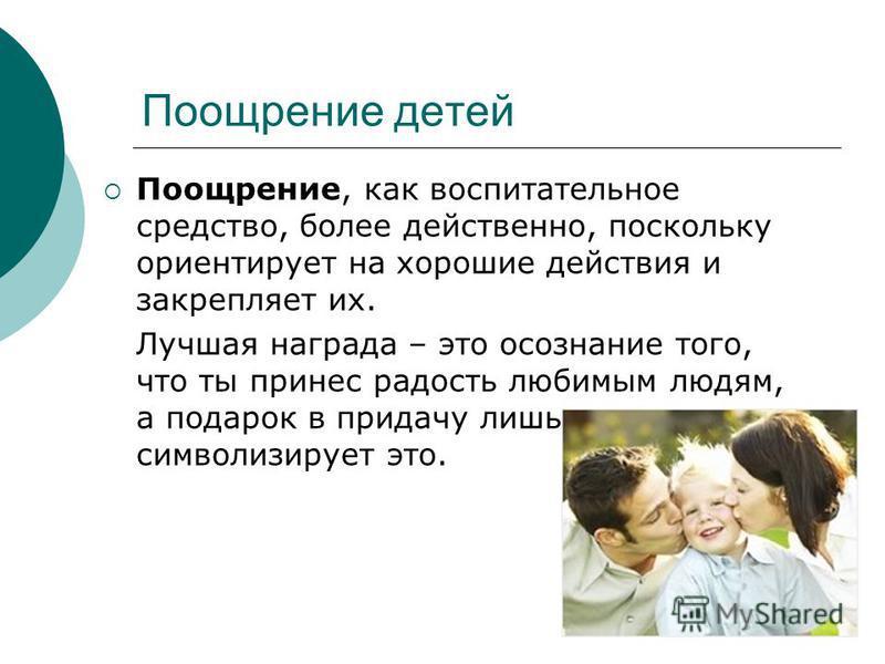 Как хвалить детей | поощрение ребенка в семье