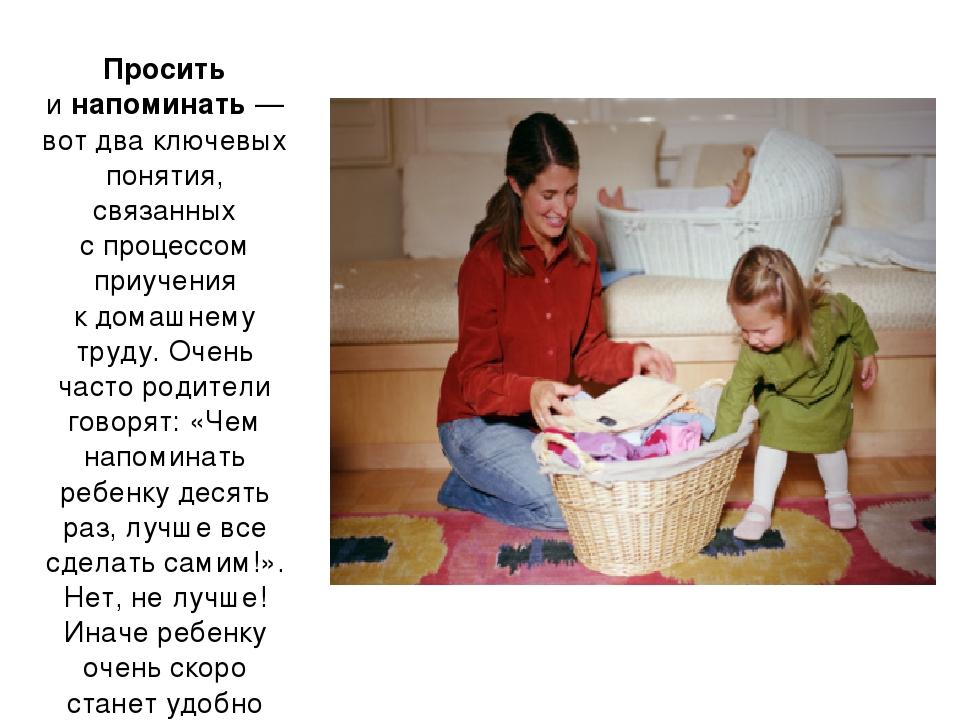 Уборка в детской: как убрать комнату, как часто убирать, какие средства выбрать (meine liebe и другие), как приучить ребенка к наведению порядка?