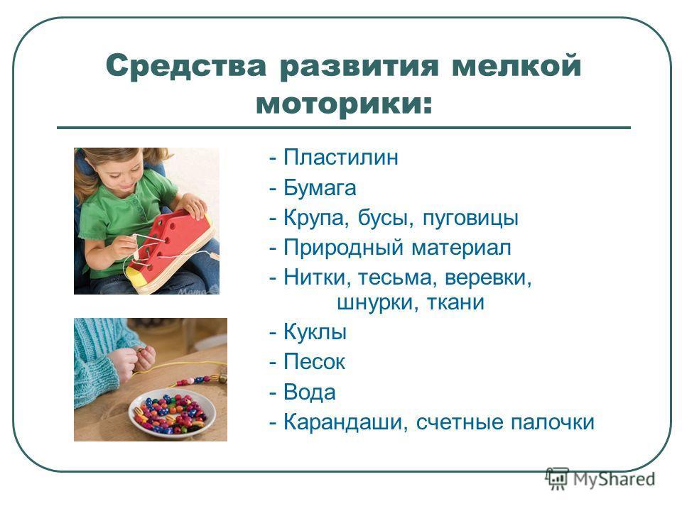 Как развивать мелкую моторику у ребенка до 3 лет