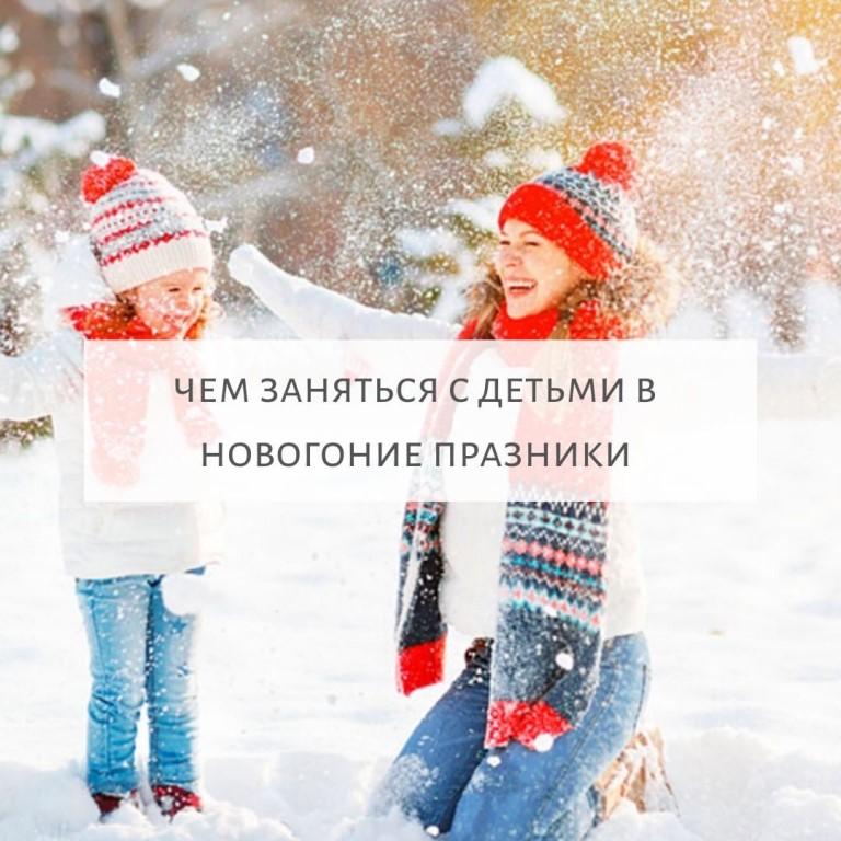 Чем заняться с ребенком до окончания зимы: предлагаем оптимальные варианты