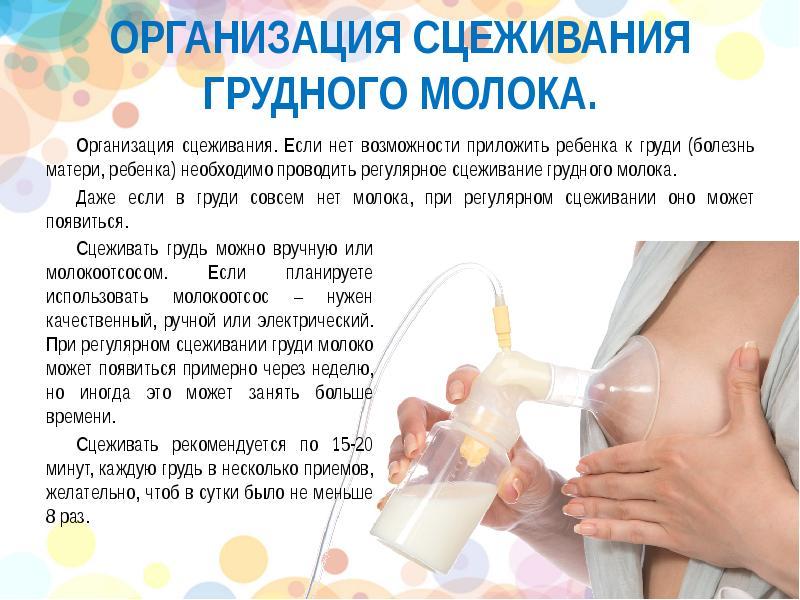 Как повлиять на состав грудного молока?