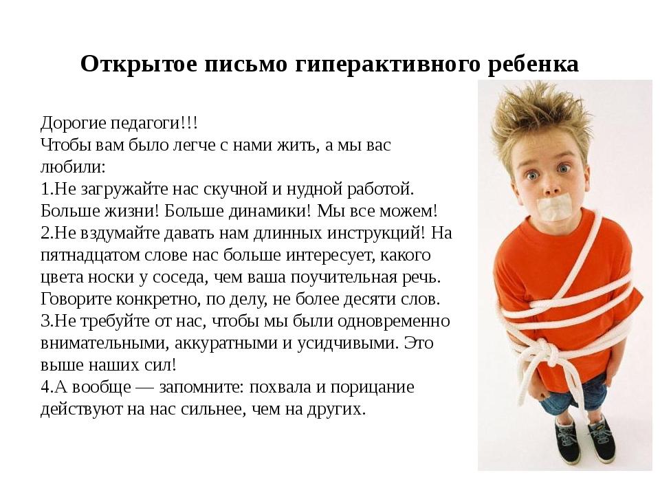 А кто ваш ребенок: индиго, высокочувствительный или гиперактивный? |