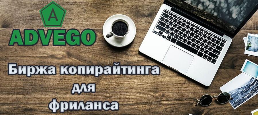 Обзор биржи копирайтинга advego.ru (адвего.ру) – отзывы о заработке, типы заданий и их стоимость