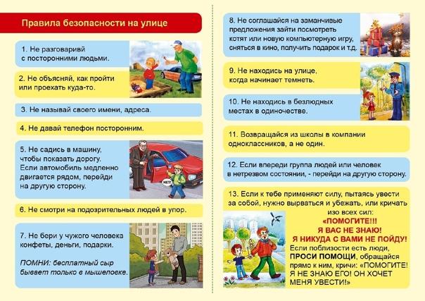 Безопасность детей дома: план занятия в детском саду и советы родителям