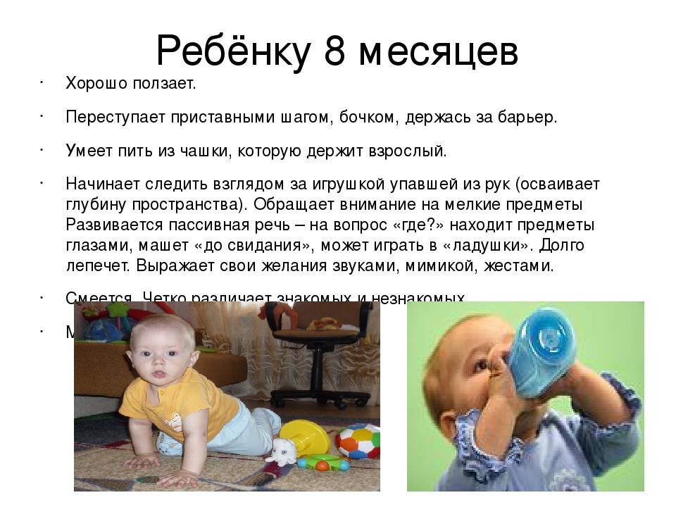 Развитие ребенка в 1 год и 7 месяцев (19 месяцев) - что должен уметь