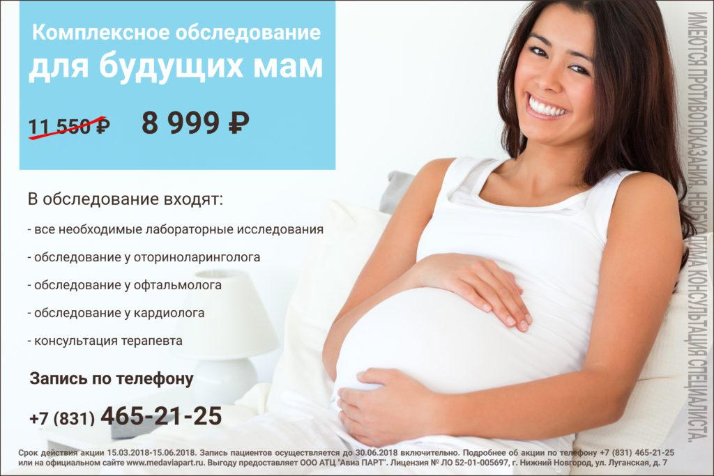 Табу для беременных: что запрещено делать на ранних сроках