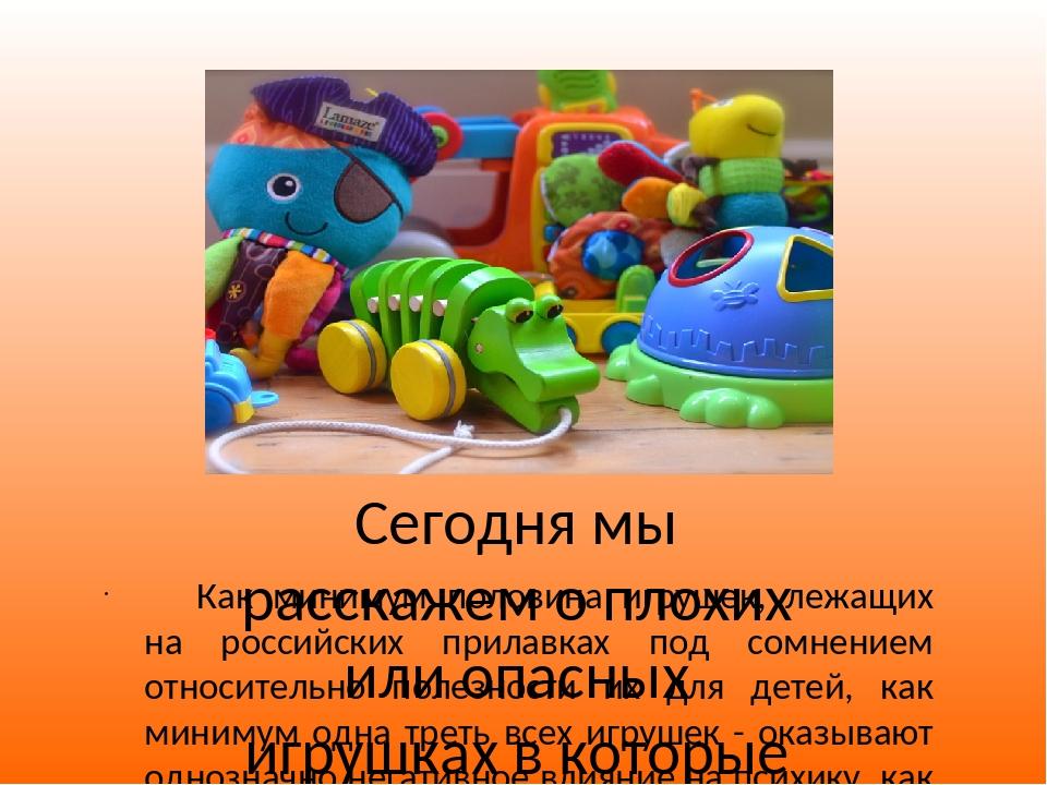 Самые бесполезные игрушки для малышей (по версии молодого отца)