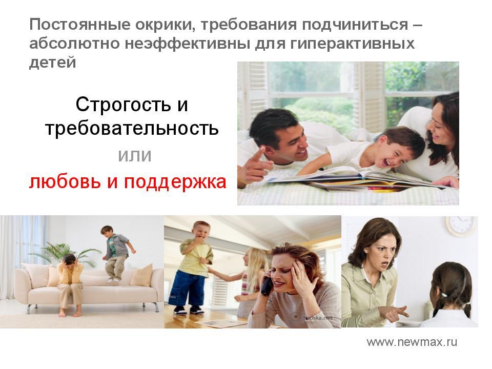 Высокочувствительные и гиперчувствительные дети. часть 2