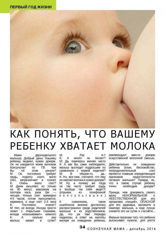Хватает ли грудного молока ребенку: как понять | nutrilak