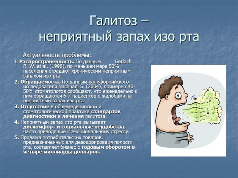 Основные причины развития патологического привкуса во рту и способы его устранения