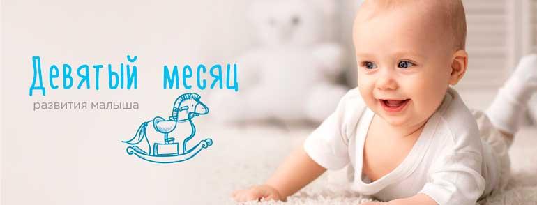 Ключевые особенности и нормы развития ребенка в 9 месяцев
