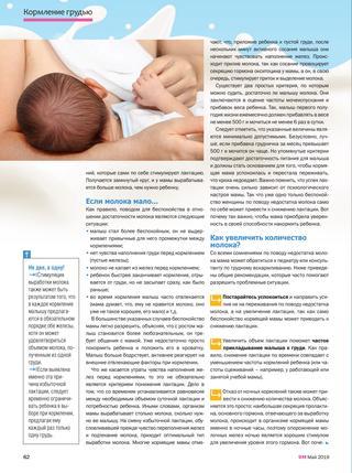Как повысить лактацию кормящей матери | продукты, повышающие лактацию грудного молока
