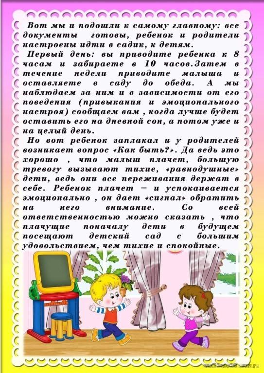 Подготовка ребенка к детскому саду – рекомендации родителей
