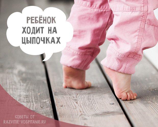 Генетические факторы, ассоциированные с ходьбой на носках у детей   nasdr